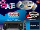 【DENON 天龍】7.2聲道AV環繞擴大機(AVR-X3400H+贈DENON DNP720AE播放器.送完為止)