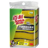 3M百利 抗菌不鏽鋼頑垢專用海綿菜瓜布好握型-鋼絨海綿(5片裝)【愛買】