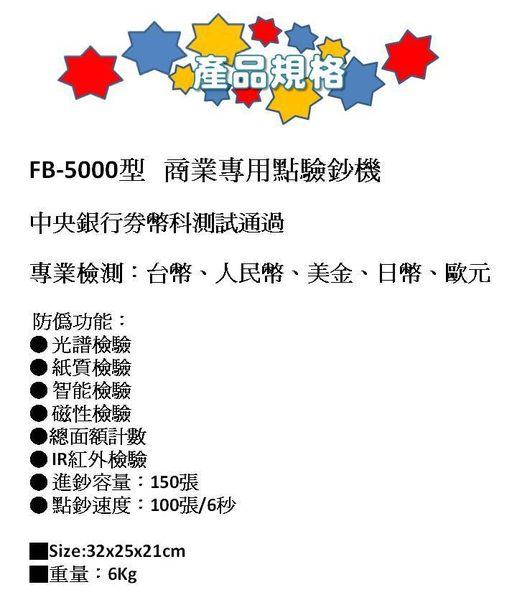 ♥鋒寶FB6000點驗鈔機(FB5000)~~~五國幣別商業專用機~ 新上架價格享優惠喔!~~免運~