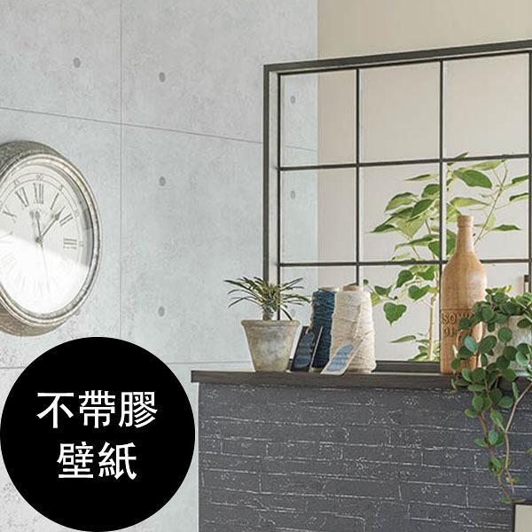 工業風水泥牆 灰色牆 混凝土紋壁紙 日本製 BB-8444【不帶膠壁紙5m起訂】
