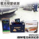 IBM藍牙電池偵測器 ACDelco 德...