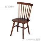 餐椅溫莎椅北歐實木餐椅家用靠背椅子美式現代簡約餐桌飯店咖啡廳椅子 晶彩 99免運