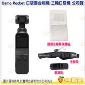 新春活動 送保護套+掛繩等4大好禮 DJI Osmo Pocket 口袋雲台相機 公司貨