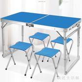 折疊桌 戶外折疊桌擺攤桌便攜式折疊桌椅鋁合金宣傳桌地推展業桌子 CP2007【歐爸生活館】