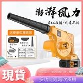 電腦鼓風機 充電式工業級吹風機 吸塵器 工業除塵家用除塵器 清掃工具 鋰電鼓風機(快速出貨)