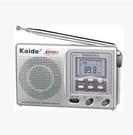 收音機 KK-9老式老年人指針式半導體收音機全波段英語考級聽力【快速出貨八折搶購】