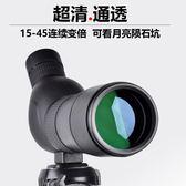 單筒望遠鏡 觀靶觀鳥鏡45變倍高清天文看月亮手機單通望眼鏡