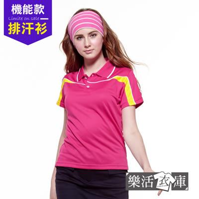 《機能款》MIT時尚玩色吸濕排汗短袖POLO衫(桃紅)● 樂活衣庫【AD319】