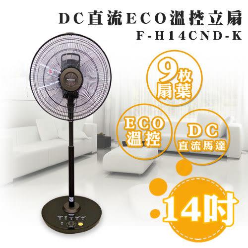 下殺【國際牌Panasonic】14吋ECO溫感奢華型晶鑽棕DC直流風扇 F-H14CND-K