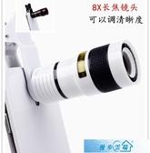 手機望遠鏡 手機望遠鏡8X多功能放大鏡頭 通用特效拍照神器長焦距外置攝像頭 漫步雲端