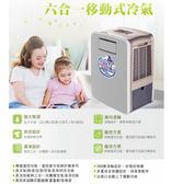 豬頭電器(^OO^) -【元山牌】多功能移動式空調(YS-3008SAR)