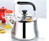 加厚鳴笛不銹鋼燒水壺熱水壺大容量煮水家用茶壺 煤氣電磁爐4-7L  朵拉朵衣櫥