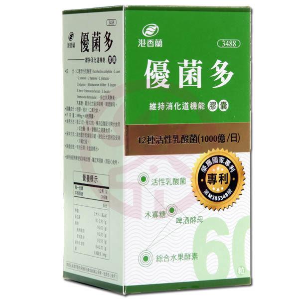 港香蘭優菌多膠囊(500mg×60粒)×1