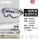 UVEX護目鏡男近視防風眼鏡護罩透明平光摩托車防灰塵飛濺封閉眼罩 蘿莉新品