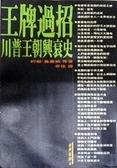 二手書博民逛書店 《王牌過招 : 川普王朝興衰史》 R2Y ISBN:9576790298│奧唐納(ODonnel