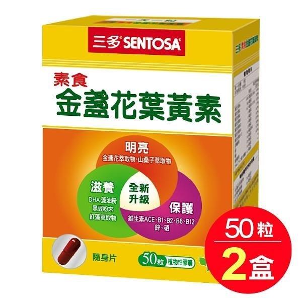 【南紡購物中心】三多 素食金盞花葉黃素植物性膠囊50粒 2盒/組