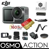 【南紡購物中心】DJI Osmo Action 4K HDR 防水運動相機 休閒玩家套組 + DJI CARE隨心換