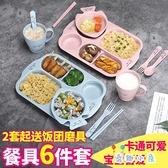 6件套兒童餐盤套裝家用吃飯盤卡通寶寶防摔餐具【奇趣小屋】