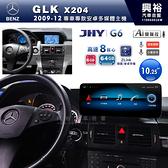 【JHY】2009~12年BENZ GLK X204專用10.25吋G6系列安卓主機*導航+ZLink+8核心6+64G