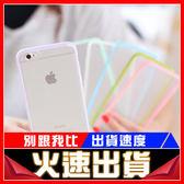 [24hr-現貨快出] 簡約玫瑰金 軟膠邊框 壓克力 掛繩 iPhone 7/8手機殼 iphone 6s plus手機殼 i5/5s se