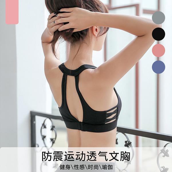 【B001】性感美背交叉綁帶防震透氣運動內衣 瑜珈 跑步(多色可選/S-2XL)