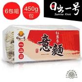 【南紡購物中心】【 日出一號】紅藜麥意麵(450g)6包組-臺灣製造手工日曬