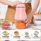 寶寶輔食機嬰兒料理棒小型迷你多功能家用果汁絞肉攪拌電動-完美