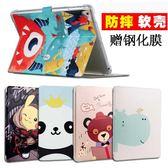 ipad mini4保護套蘋果平板mini2硅膠全包pad迷你1防摔3創意可愛殼【交換禮物】