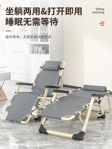 辦公室躺椅摺疊午休午睡床家用休閑懶人靠背便攜陽台沙灘椅子 果果輕時尚