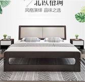北歐實木床雙人床主臥家具單人床1.5m1.8米床現代簡約軟包軟靠床 伊韓時尚