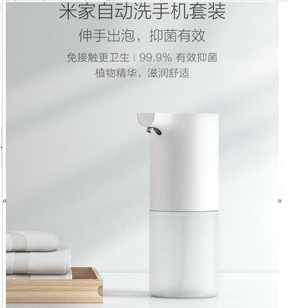 自動洗手機套裝泡沫洗手機智慧感應皂液器洗手液機家用  【快速出貨】