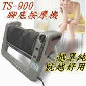 TS-900手提式滾輪腳底按摩機(手提式滾輪機)