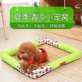狗窩夏天涼窩小型犬泰迪狗窩夏季狗涼席床用品中型犬狗屋寵物貓窩 時尚潮流