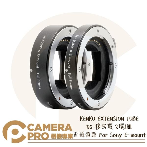 ◎相機專家◎ KENKO EXTENSION TUBE DG 接寫環 2環1組 近攝微距 適 Sony E 公司貨