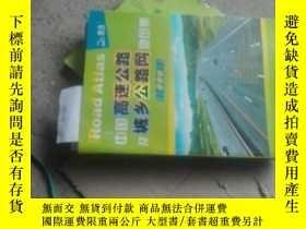 二手書博民逛書店罕見中國高速公路及城鄉公路網地圖集詳查版Y245760 中國旅遊