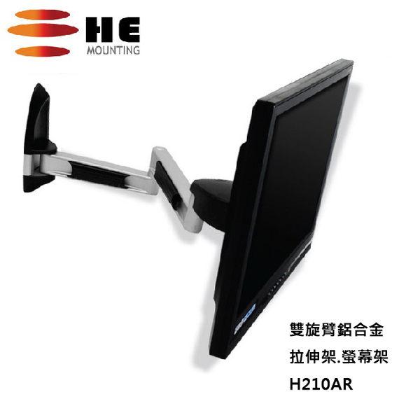 High Energy 15~24吋 雙旋臂鋁合金 拉伸架 螢幕架 - H210AR