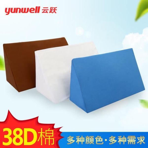 臥床老人靠枕三角墊翻身墊護理三角枕側身靠墊體位墊腰靠靠墊 歐韓時代