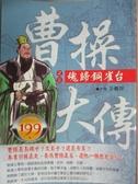 【書寶二手書T6/一般小說_OOX】曹操大傳之三:魂歸銅雀台_王義詳