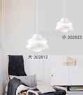 【燈王的店】北歐風 吊燈1燈  (小) ☆302823