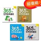 超值組【風車圖書】365天-世界經典童話 (四入)