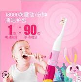 白象兒童電動牙刷聲波震動牙刷3-6-12歲寶寶小孩自動牙刷軟毛防水 貝兒鞋櫃