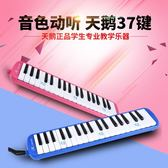 天鵝SWN37鍵口風琴兒童學生成人初學者口吹琴專業演奏鍵盤樂器 大降價!免運8折起!