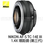 NIKON AF-S TC-14E III 第三代 1.4倍增距鏡 (24期0利率 免運 國祥公司貨) TC-14E3 加倍鏡 1.4X