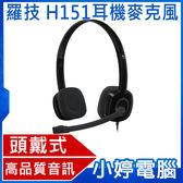 【24期零利率】全新 Logitech 羅技 立體聲耳機麥克風 H151 線控音訊 頭帶可調 耳麥 耳罩式