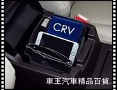 【車王小舖】Honda 本田 四代 CRV 中央扶手置物盒 儲物盒 貨到付100元