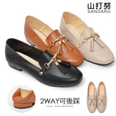 兩穿紳士鞋 馬銜釦流蘇金飾方頭樂福鞋
