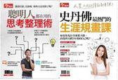 今周刊特刊:聰明人都在用的思考整理術+史丹佛生涯規畫課(二冊合售)