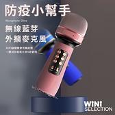 【K歌】WS898藍芽麥克風 直播麥克風 一鍵消音 兒童麥克風 手機麥克風 歡歌 全民K歌 天籟K歌 [ WiNi ]