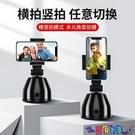 自拍棒 手機云臺穩定器360度智能跟拍神器人臉識別旋轉拍攝防抖云臺抖音直播拍照自拍桿
