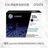 HP 37A 黑色原廠碳粉匣 CF237A 適用 LaserJet M608/M609/M631/M632